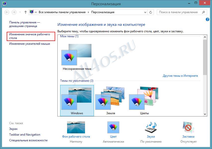 Как в windows 8 вывести на рабочий стол мой ...: all4os.ru/forum/cat-windows_8/topic-74.html