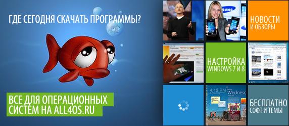 All4os.ru