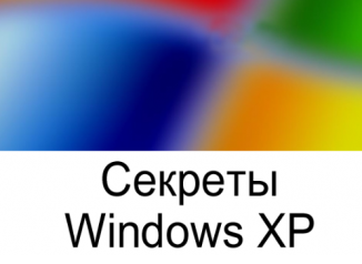 Секреты Windows ХР