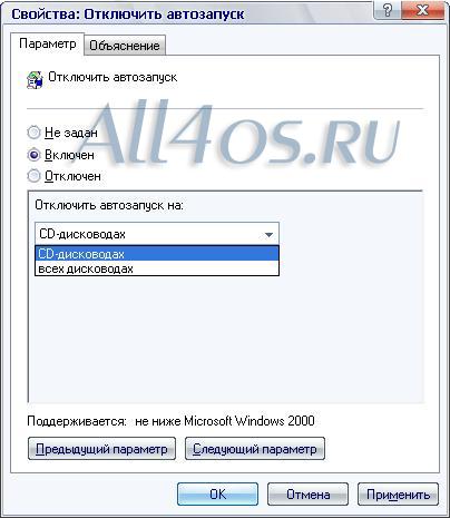 Как сделать автозагрузку с флешки windows 8