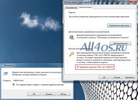 Нажатие Ctrl+Alt+Delete при входе в Windows 7