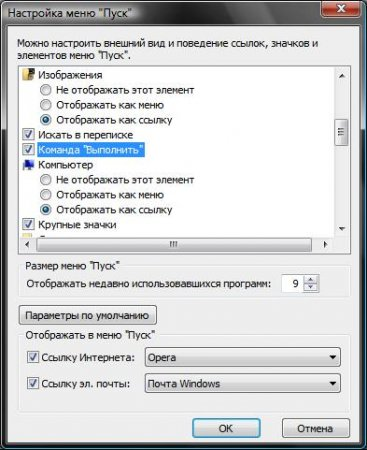 FAQ по Windows Vista