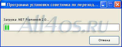 Переход на Windows 7 - программа советник