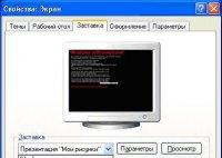 Как поставить картинку на скринсейвер в Windows XP?