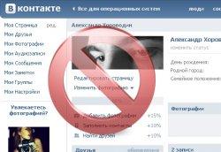 Что делать, когда заблокировали «ВКонтакте» или «Яндекс» и требуют смс