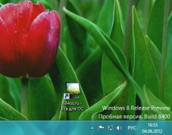 Как убрать надпись «Пробная версия» с рабочего стола в Windows 8