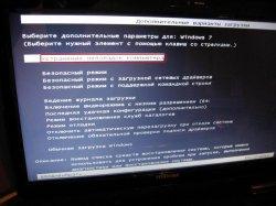 Черный экран смерти при входе в Windows 7