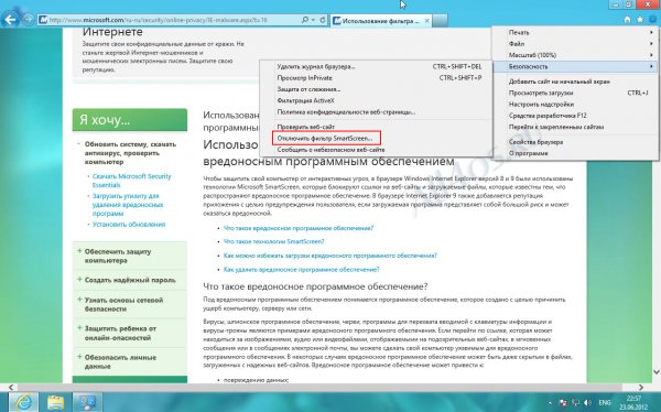 Как отключить фильтр SmartScreen в Windows 8