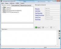 AVZ – программа для чистки компьютера от вирусов