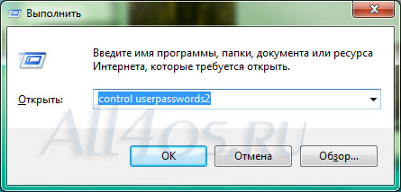 Автоматический вход в Windows 7 без ввода пароля