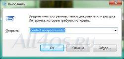 Автоматический вход в Windows 7 без ввода пароля