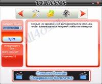 TeraSMS – программа-сборник смс шаблонов
