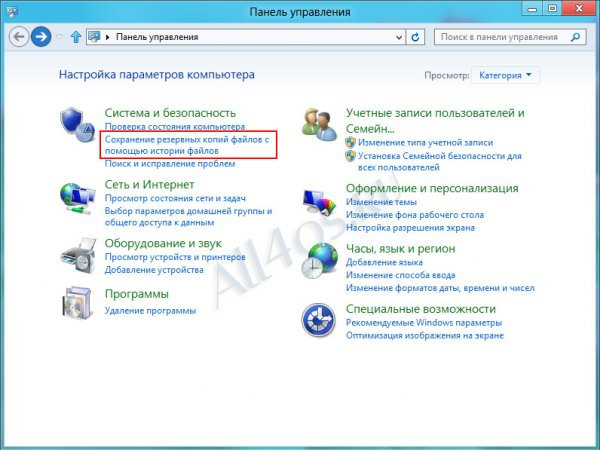История файлов и резервное копирование в Windows 8