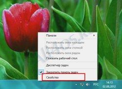 Включаем Aero Peek(Аэро-взгляд) в Windows 8