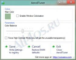 Программа для внешнего тюнинга Windows 8