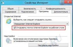 Обход метро версии Internet Explorer в Windows 8