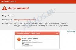 Антивирус блокирует проверенные сайты (решение проблемы)