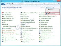 Семейная безопасность - обновленный родительский контроль в Windows 8