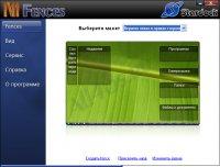 Fences – программа для наведения порядка на рабочем столе