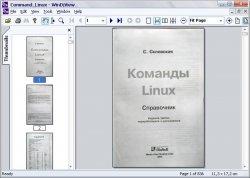 Работа с командной строкой Linux