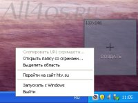 Скриншотер – быстрое создание и загрузка скриншотов на хостинг