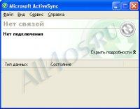 Microsoft ActiveSync - программа для синхронизации мобильных устройств с компьютером