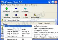 7-zip - бесплатный архиватор на русском языке