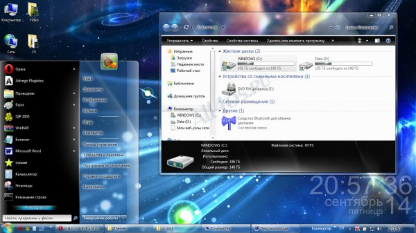 SiCo � ����������� ���� ��� Windows 7