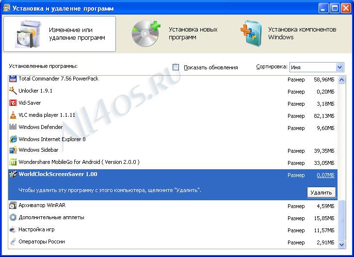 Скачать программы для установки и удаления программ для windows 7