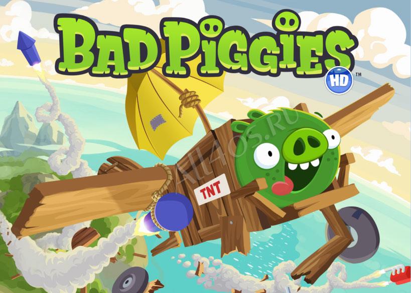 Плохие свиньи на компьютер скачать