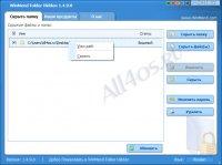 WinMend Folder Hidden – поможет скрыть папку на компьютере