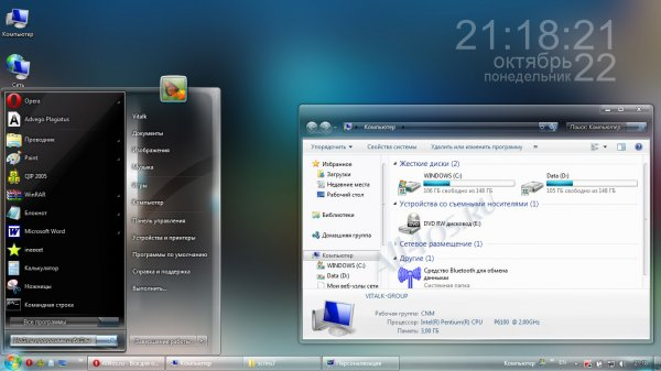 Cur7ed RC1.1 – стильная тема для Windows 7
