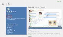 Приложение ICQ для Windows 8