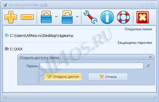 Скачать Программу Anvide Lock Folder На Русском Языке Бесплатно - фото 11
