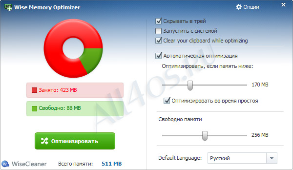 чистка оперативной памяти windows 7