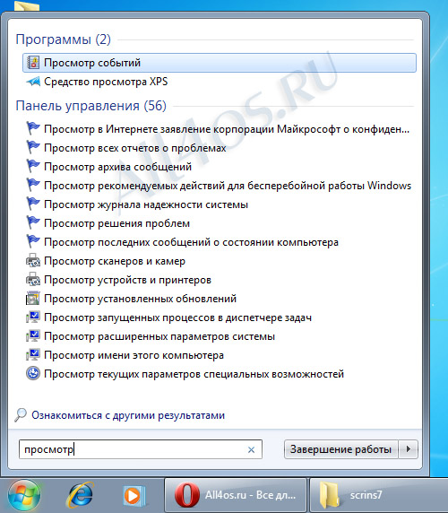 ��� ������, ��� ����������� ����������� � Windows 7