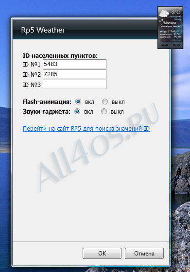 RP5 - гаджет погоды для windows