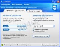 TeamViewer - программа для удаленного доступа к компьютерам