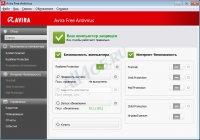Avira Free Antivirus - бесплатный антивирус для защиты компьютера