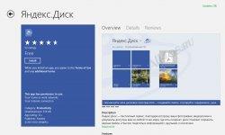 Приложение хранения файлов Яндекс.Диск для Windows 8