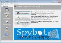 Spybot Search & Destroy - поиск и удаление рекламных шпионов