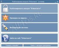 VKontakte Unlock - программа для разблокирования аккаунта ВКонтакте