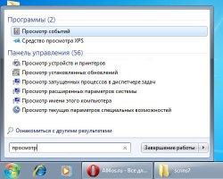 Как узнать, кто пользовался компьютером в Windows 7
