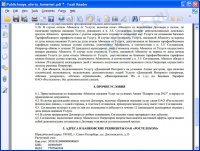 Foxit PDF Reader - программа для открытия pdf файлов