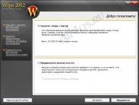 Wipe - программа для очистки следов работы в интернете