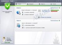 Comodo Firewall - бесплатный фаервол для Windows