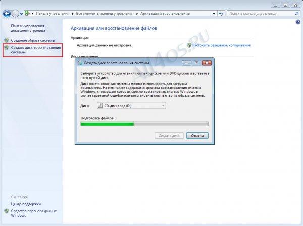 Создание резервной копии Windows 7