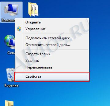 Файл подкачки Windows 7 - оптимальная настройка