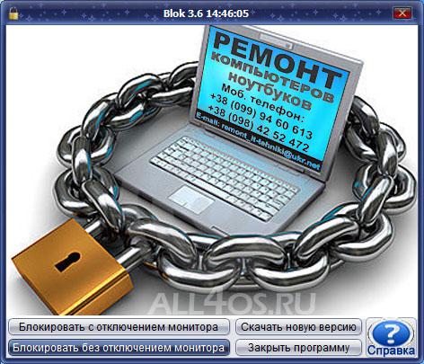 Программа для Блокировки клавиатуры от Детей
